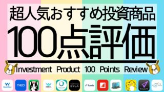 100-points-review