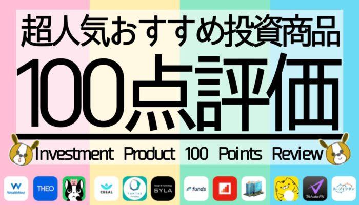 超人気の投資商品を100点評価レビュー
