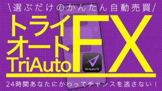 triautofx