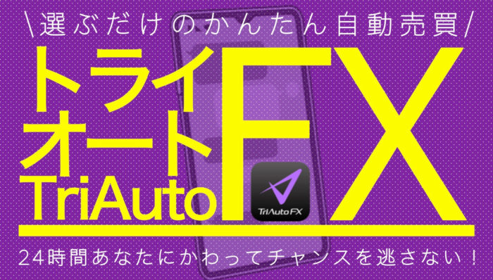 トライオートFX完全ガイド