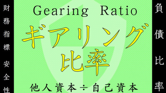 gearing-ratio-1