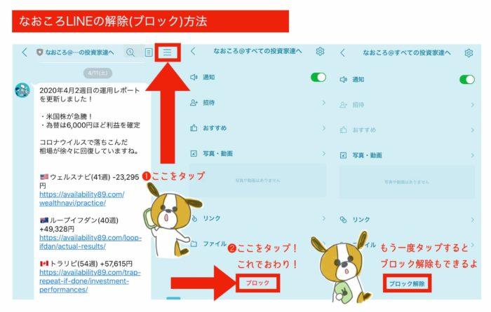 なおころLINEの解約(ブロック)方法