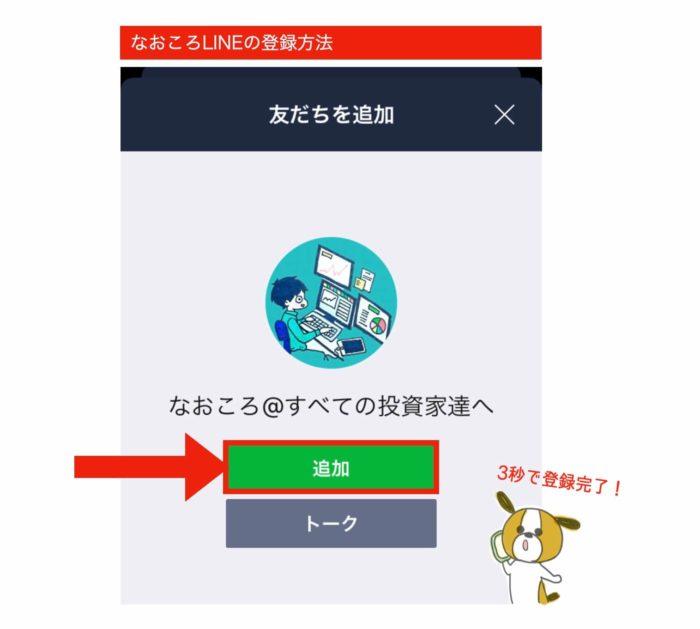 なおころLINEの登録方法