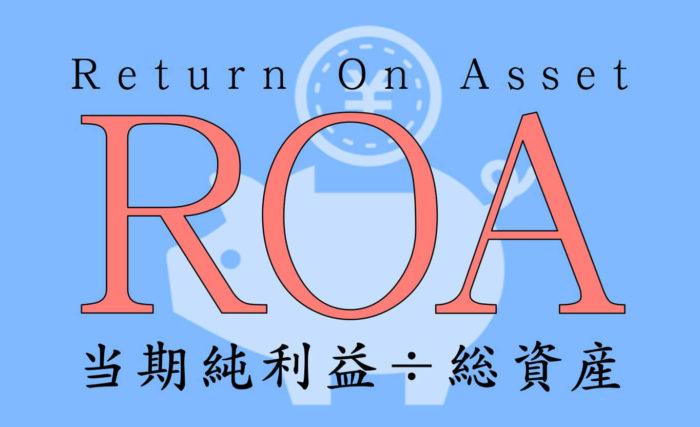 ROA(総資産利益率)の特徴 | まとめ