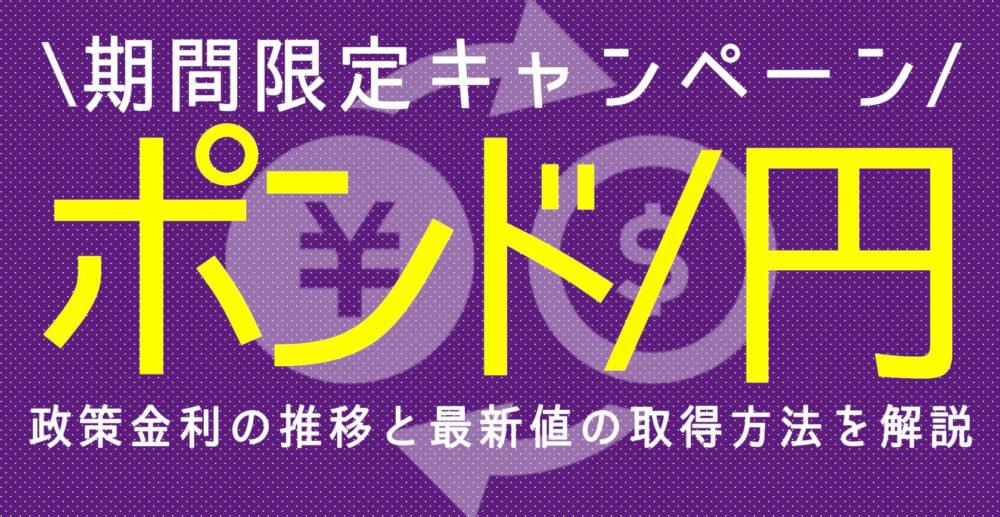 GBP-YEN-campaign