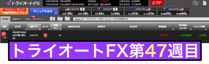 トライオートFXの運用実績(第47週)