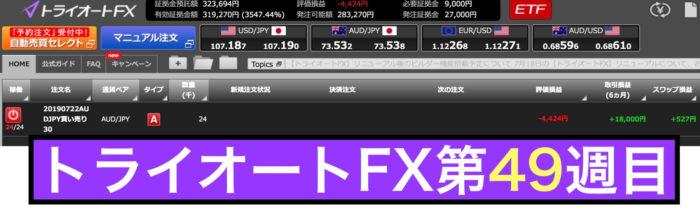 トライオートFXの運用実績(第49週)