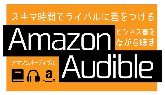 Amazon audible(オーディブル) | まとめ