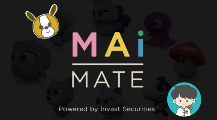 MAiMATE(マイメイト)完全ガイド