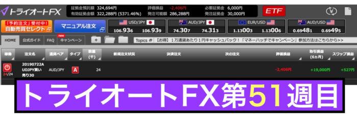 トライオートFXの運用実績(第51週)