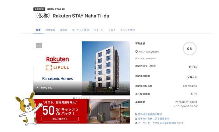 出典:CREAL公式サイト Rakuten STAY Naha Ti-da